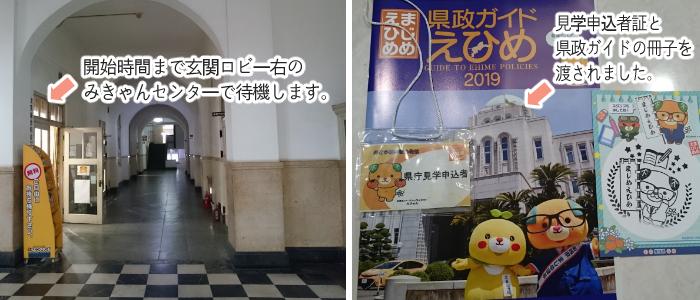 県庁見学ツアー待機室