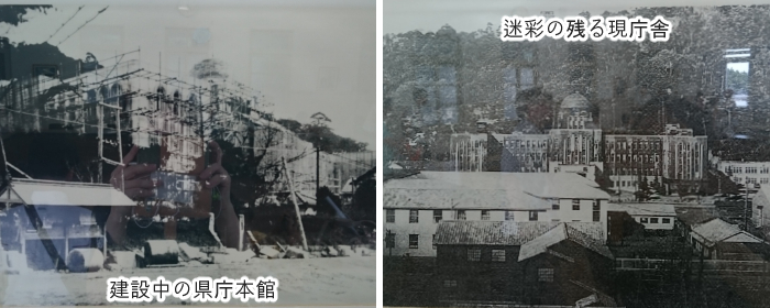 県庁建設中と戦時中の様子