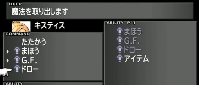 FF8ジャンクション3