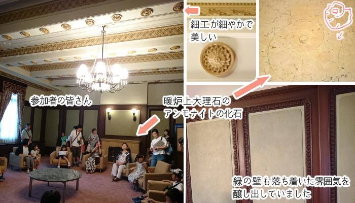 県庁記貴賓室細部