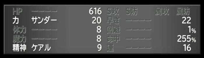 FF8魔法ジャンクション