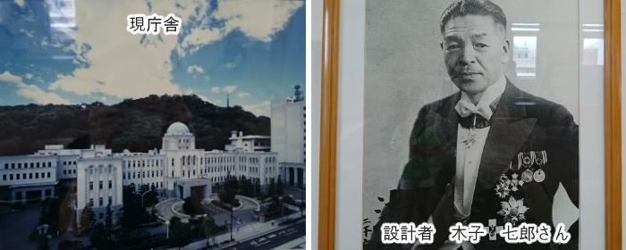 県庁設計者と現庁舎