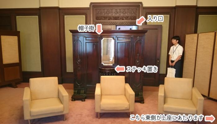 県庁記貴賓室