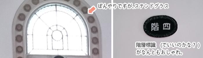 県庁ステンドグラスと階層標識