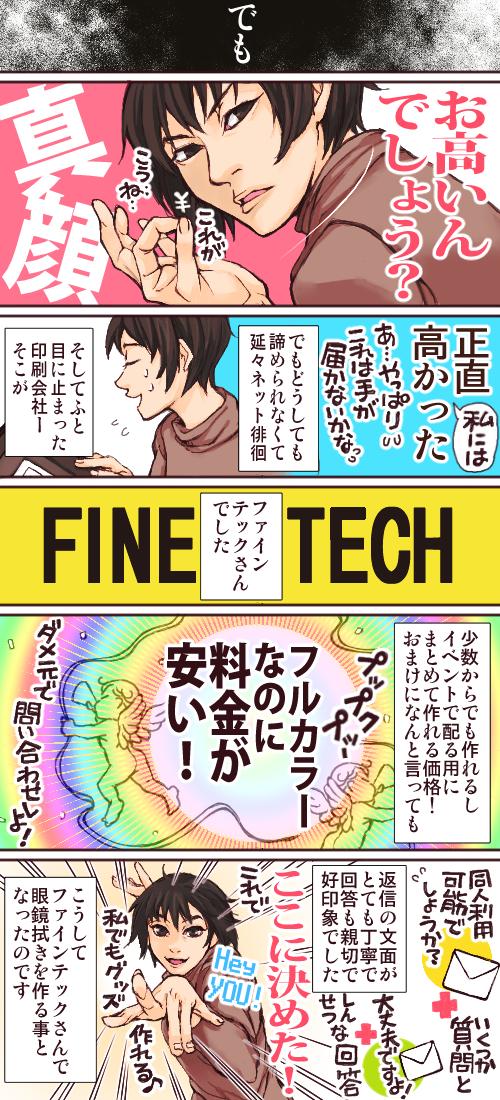眼鏡拭きを作るきっかけ漫画2