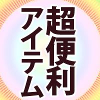 メガネ拭き作成記事アイコン