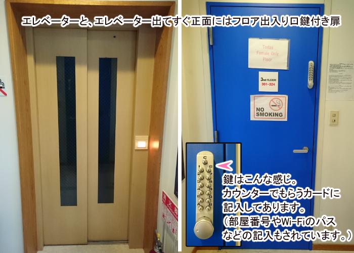 HOTEL OWL記事ホテル内2