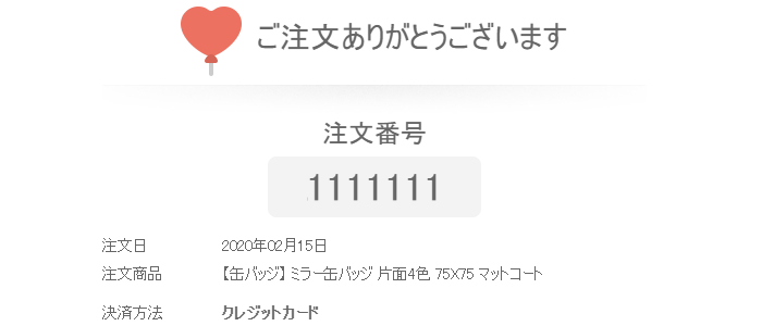 オルジナル缶ミラー作成記事受注メール