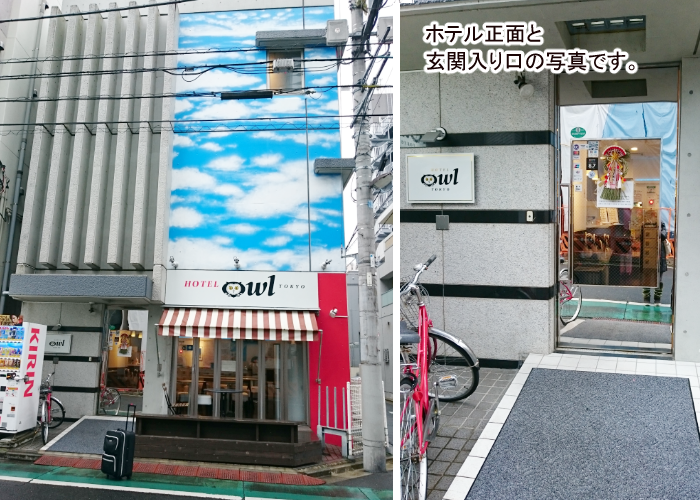 HOTEL OWL記事道順9