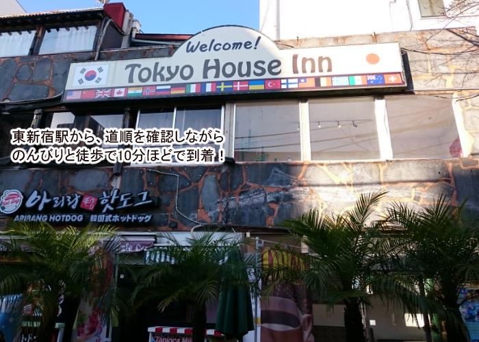 Tokyo House Inn記事ホテル外観