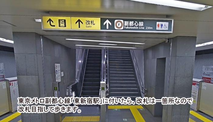 Tokyo House Inn記事道順1