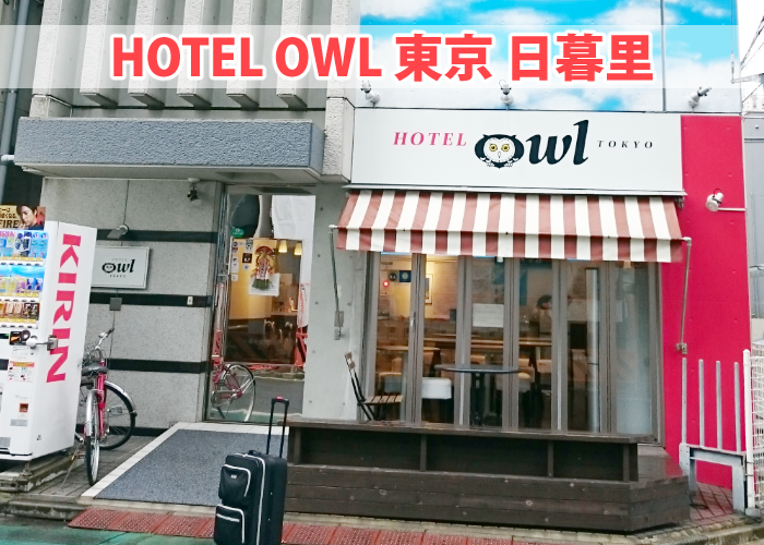 HOTEL OWL記事TOP