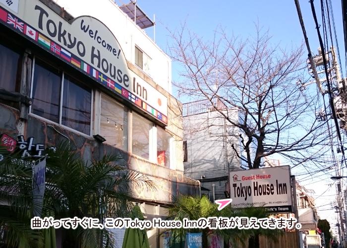 Tokyo House Inn記事道順8