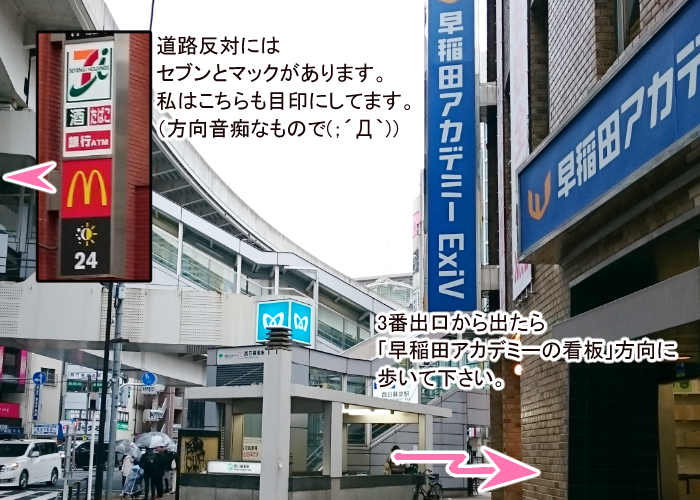 HOTEL OWL記事道順3