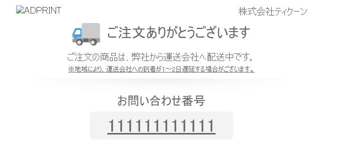 オルジナル缶ミラー作成記事配送完了メール