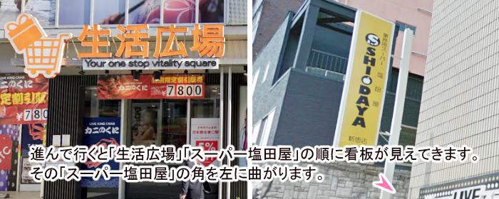 Tokyo House Inn記事道順6