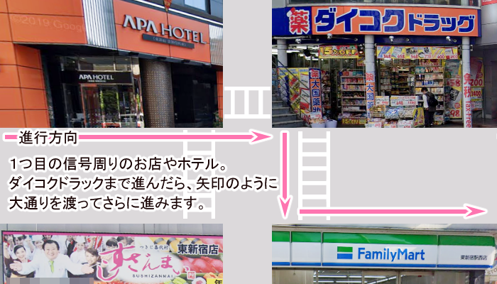 Tokyo House Inn記事道順5