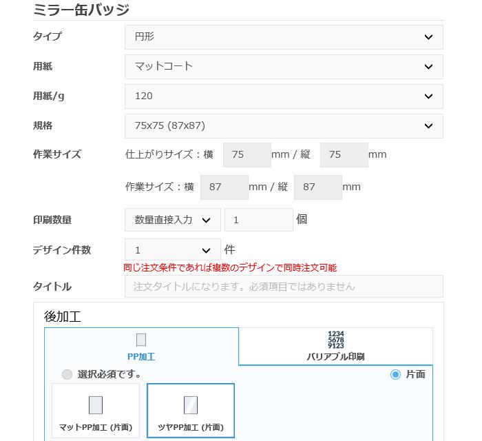 オルジナル缶ミラー作成記事発注1
