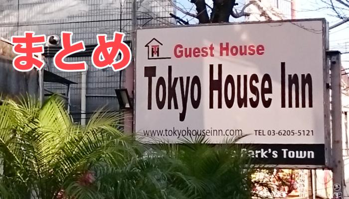 Tokyo House Inn記事まとめ