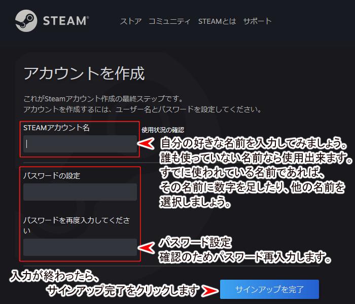 steam導入記事14