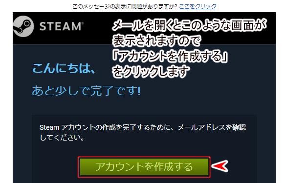 steam導入記事12