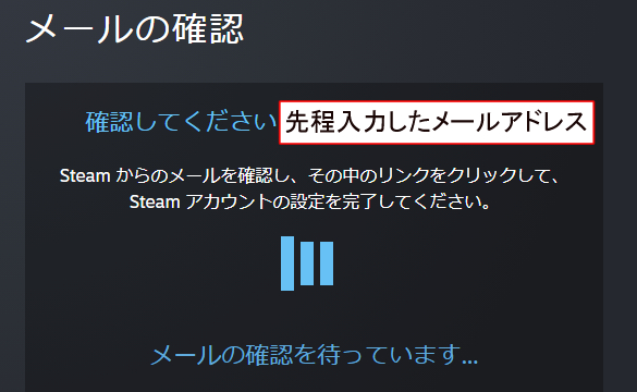 steam導入記事11