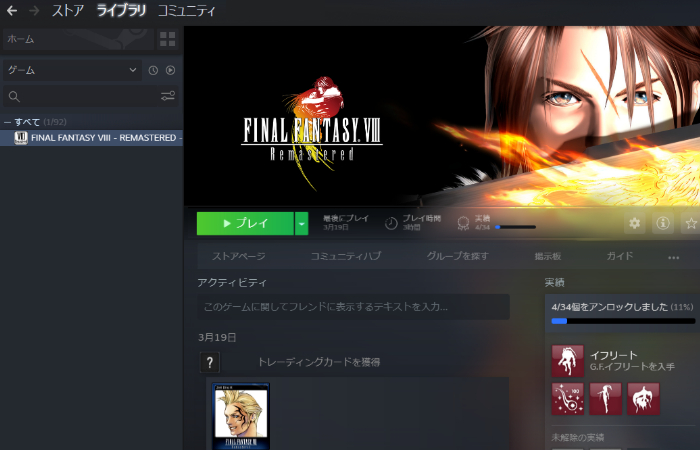 FF8リマスターhow two steam記事10