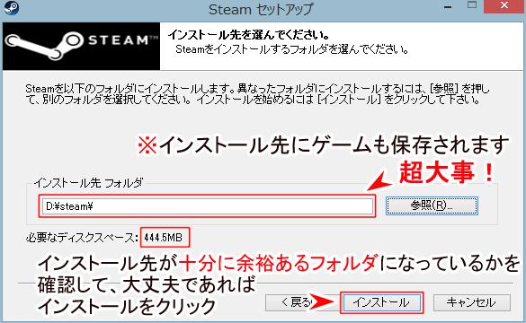 steam導入記事7