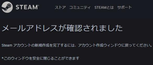 steam導入記事13