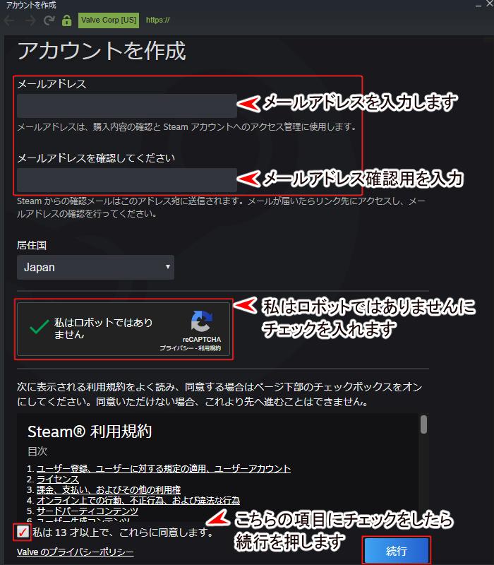 steam導入記事10