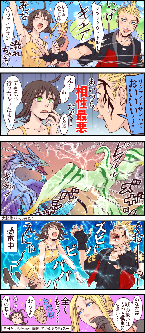FF8G.F.ケツァクウァトル小ネタ漫画1