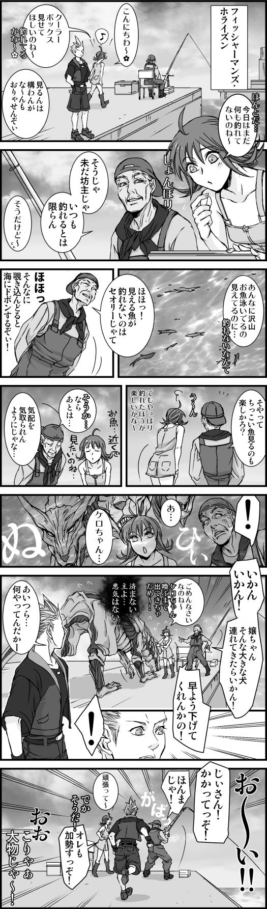 FF8世界でアマビエ様召喚!漫画1