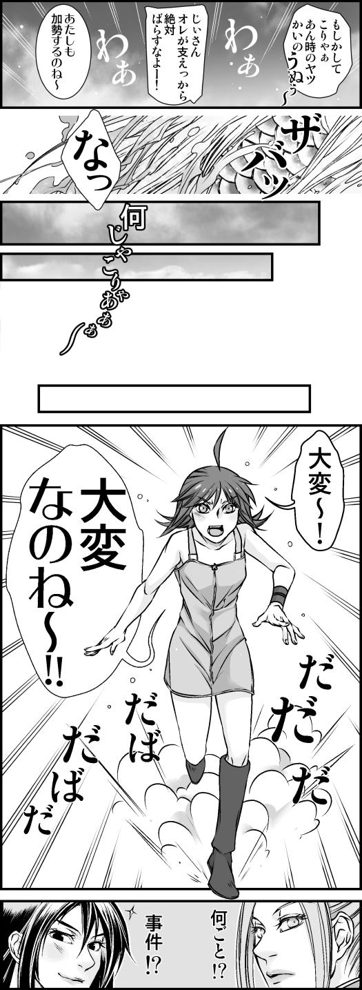 FF8世界でアマビエ様召喚!漫画2