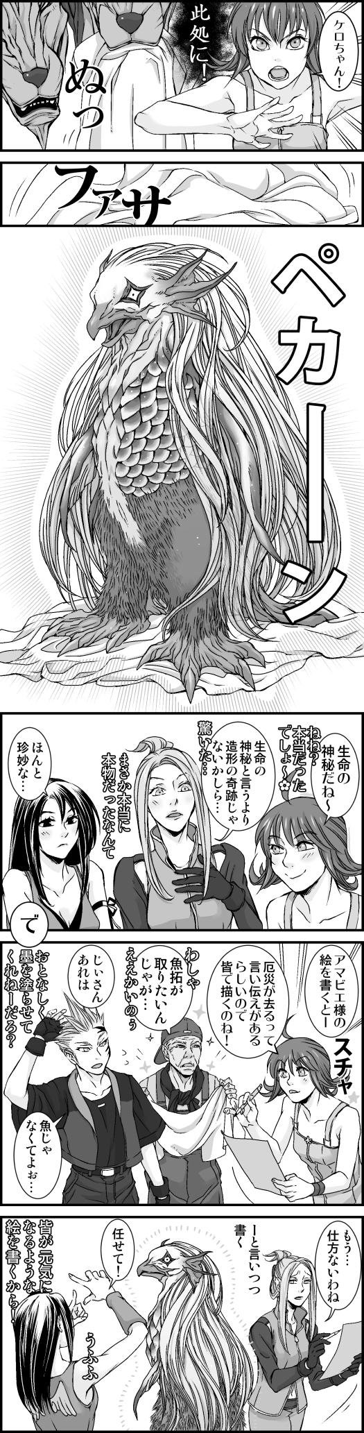 FF8世界でアマビエ様召喚!漫画4
