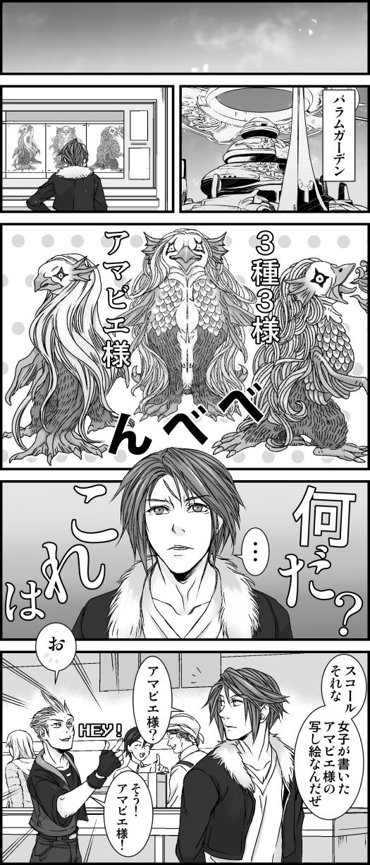 FF8世界でアマビエ様召喚!漫画5
