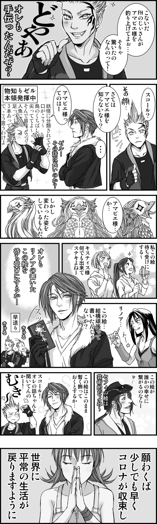 FF8世界でアマビエ様召喚!漫画6