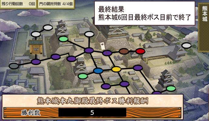 慶長熊本攻略23