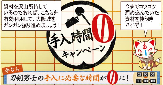 大阪城攻略記事16