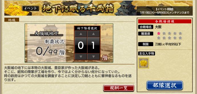 大阪城攻略記事6