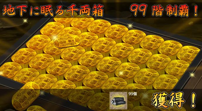 大阪城99階制覇