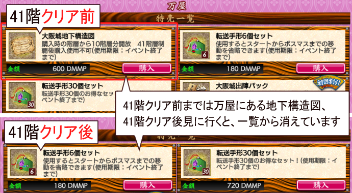 大阪城攻略記事11