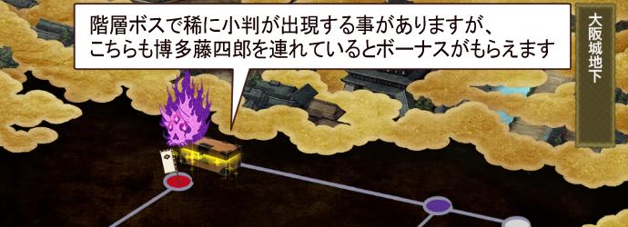 大阪城攻略記事5