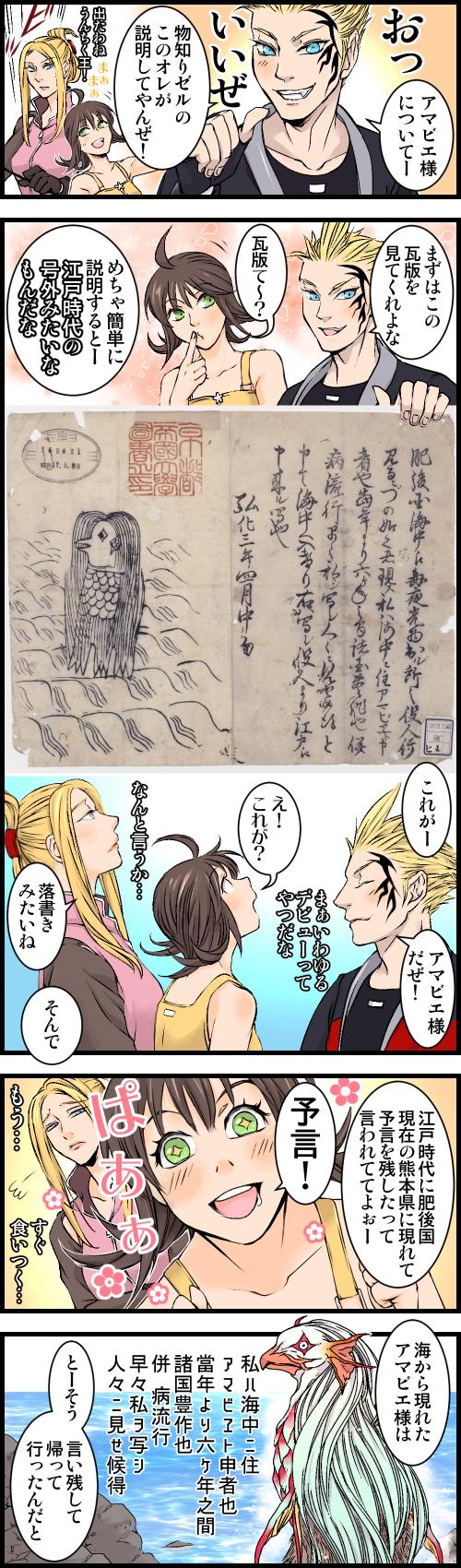 アマビエ様記事中漫画1