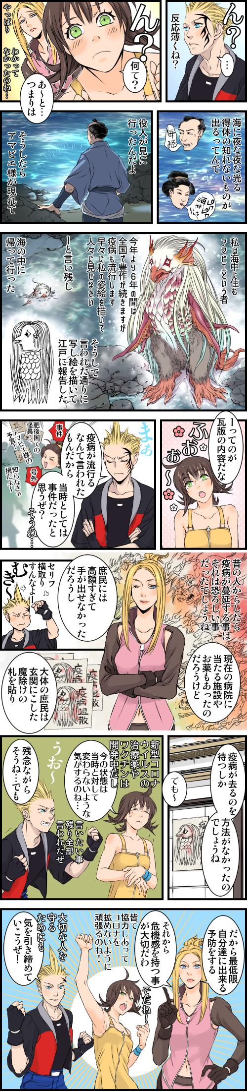 アマビエ様記事中漫画2