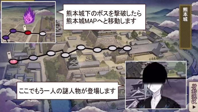 慶長熊本攻略6