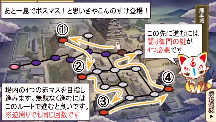 慶長熊本攻略7