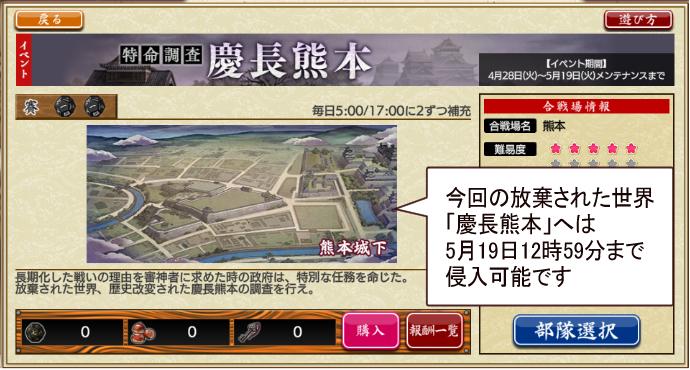 慶長熊本攻略2