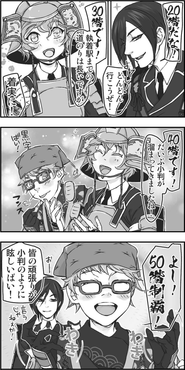 大阪城イベント2020年9月度ボイス漫画「50階まで」