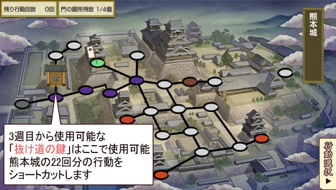慶長熊本攻略22