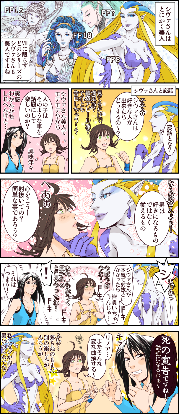 FF8G.F.シヴァ小ネタ漫画